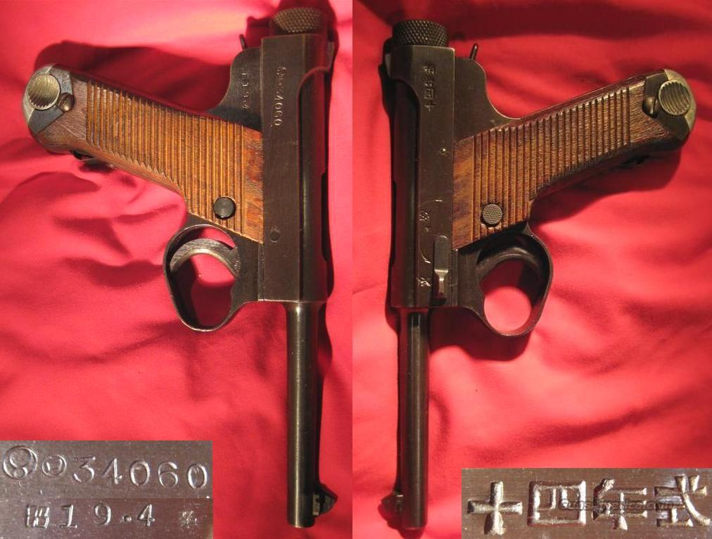 Japanese WWII Type 14 Nambu Pistol Rig with Capture Paper  Guns > Pistols > Military Misc. Pistols Non-US